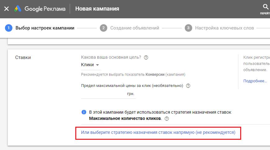Стратегії призначення ставок Google Ads фото 1