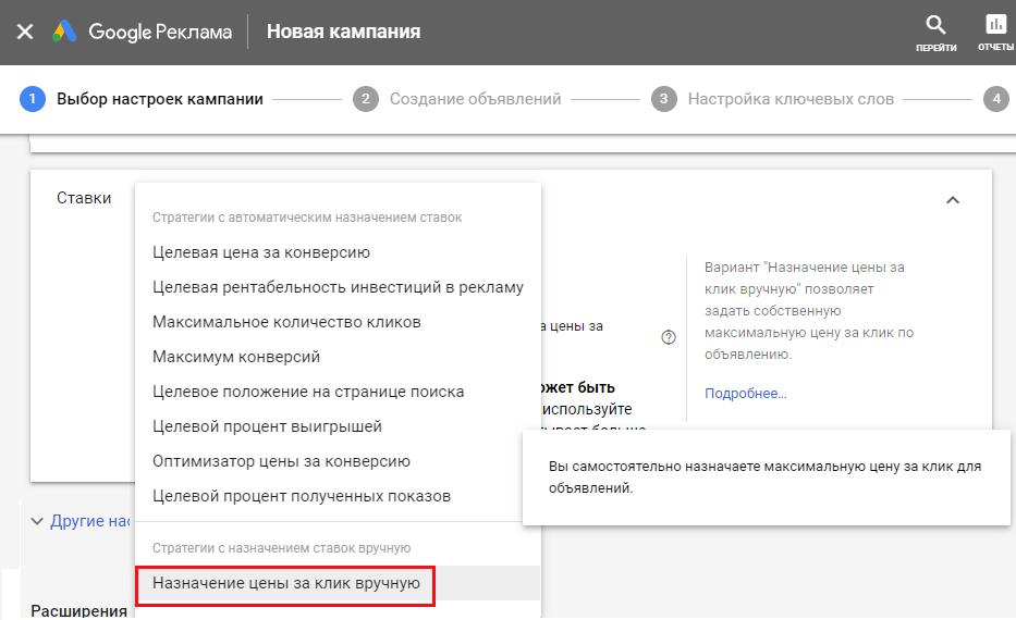 Стратегії призначення ставок Google Ads фото 2