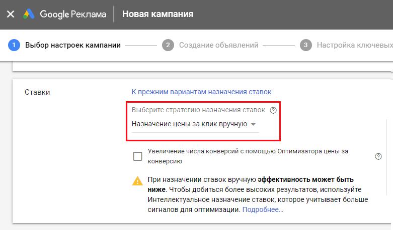 Стратегії призначення ставок Google Ads фото 3
