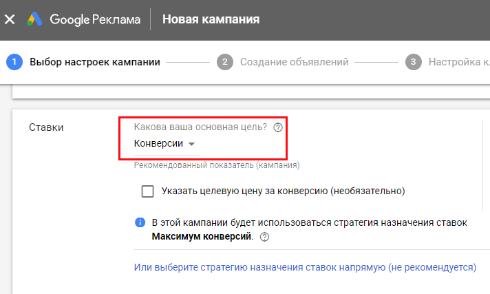 Стратегії призначення ставок Google Ads фото 4