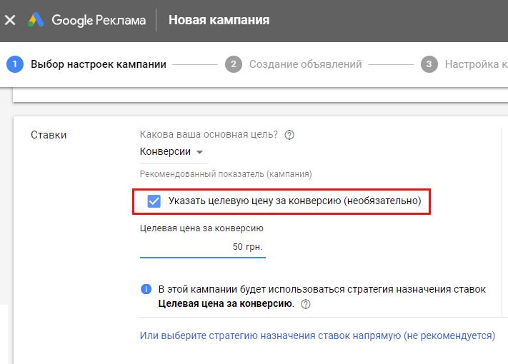 Стратегії призначення ставок Google Ads фото 5