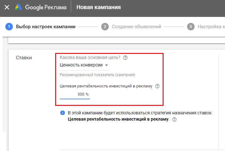 Стратегії призначення ставок Google Ads фото 6