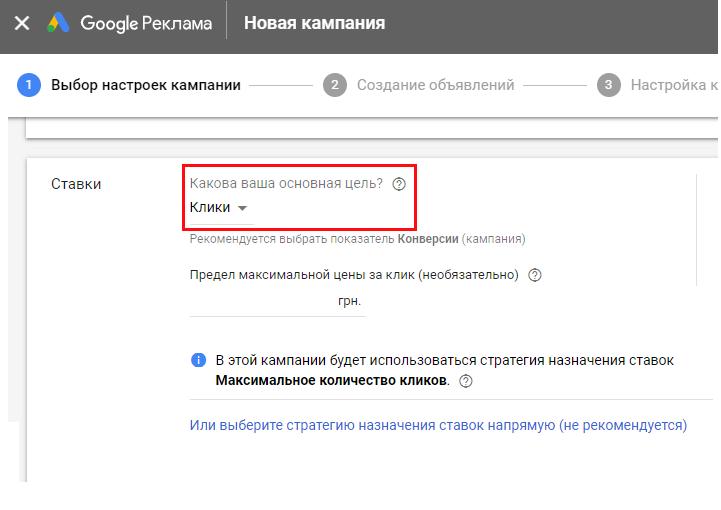Стратегії призначення ставок Google Ads фото 7