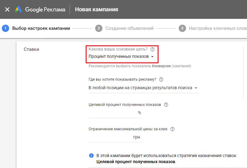 Стратегії призначення ставок Google Ads фото 8