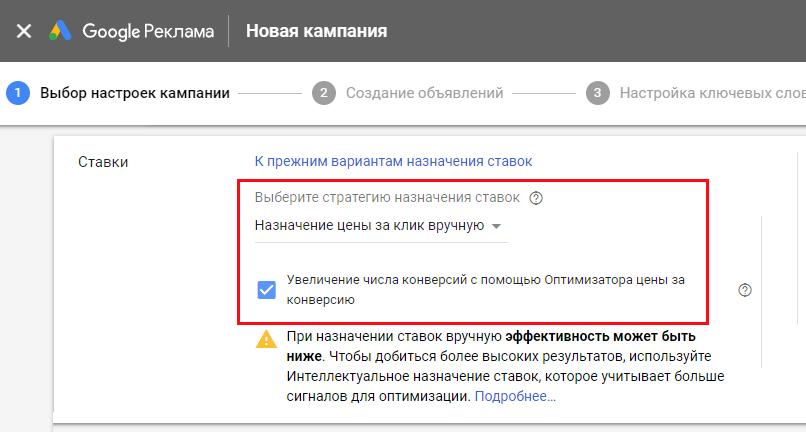 Стратегії призначення ставок Google Ads фото 9