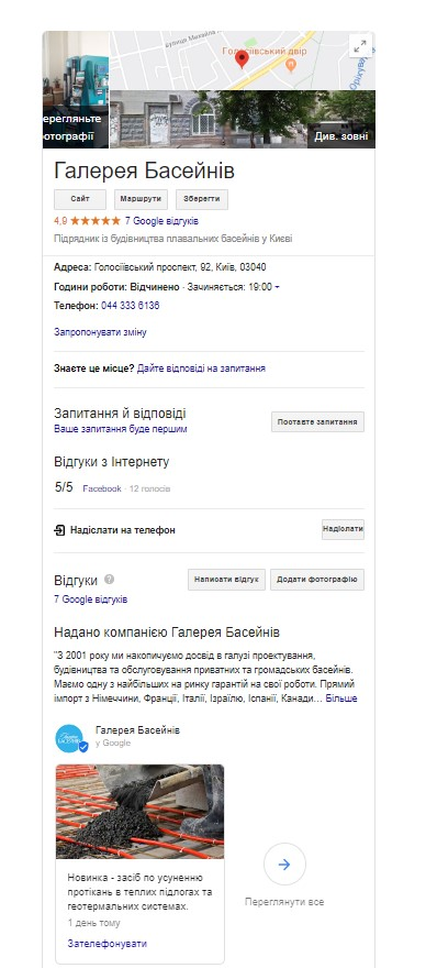 Налаштування Google My Business фото 3