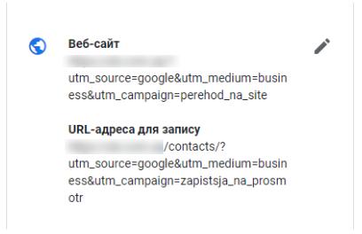 Налаштування Google My Business фото 6