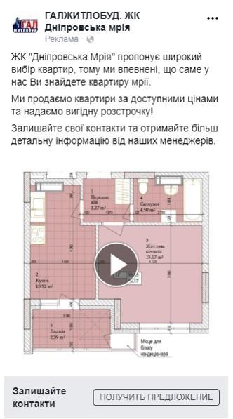 Кейс ЖК Дніпровська Мрія (кампанія лідогенерації) фото 4