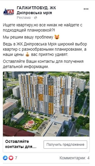Кейс ЖК Дніпровська Мрія (кампанія лідогенерації) фото 5