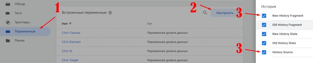 Налаштування відстеження хеш сторінок за допомогою GTM фото 1