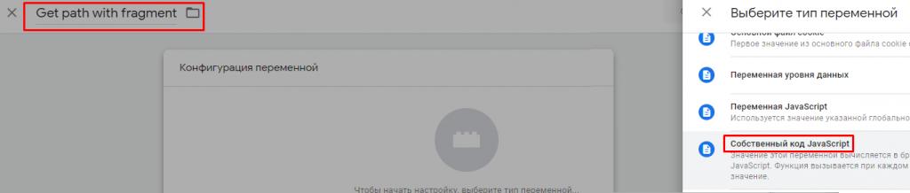 Налаштування відстеження хеш сторінок за допомогою GTM фото 2