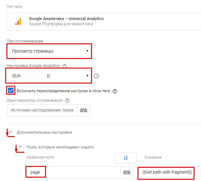 Налаштування відстеження хеш сторінок за допомогою GTM фото 4