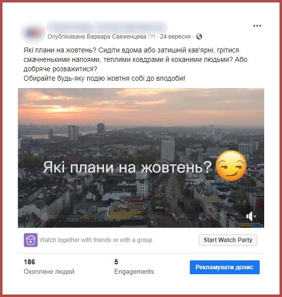 Facebook-охоплення: збільшення на понад 540% завдяки SMM фото 11