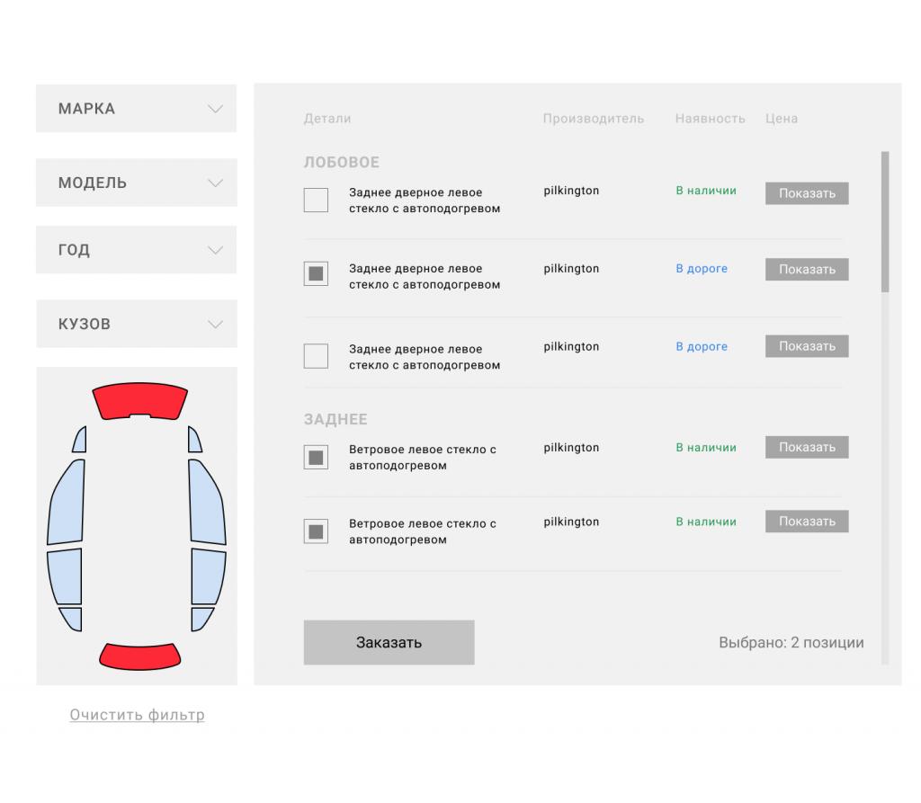 Проектування і дизайн сайту автоскла фото 2
