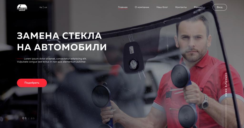 Проектування і дизайн сайту автоскла фото 3