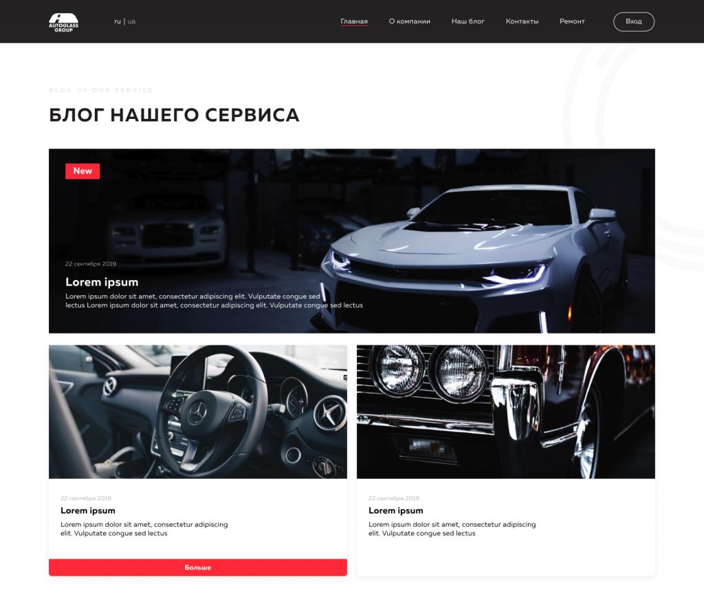 Проектування і дизайн сайту автоскла фото 5