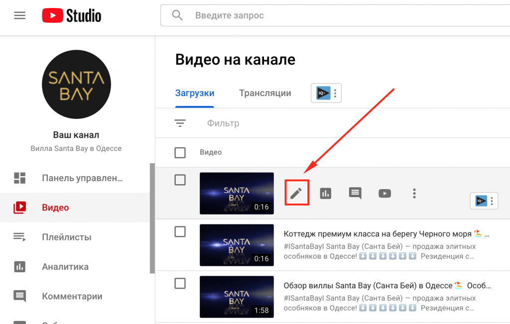 подбор тегов для YouTube канала и видеороликов фото 5