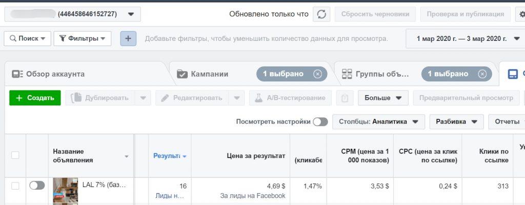 Нестандартный способ анализа эффективности рекламной кампании Лидогенерация в Facebook фото 10