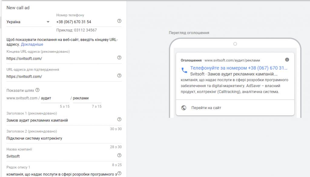 Трансформация объявлений Call Only. Google добавил кнопку для перехода на сайт Фото 2