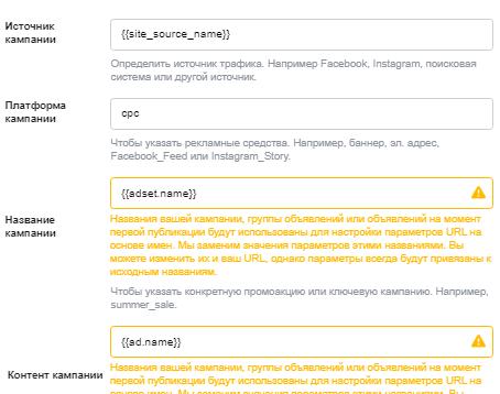 Настройка динамических utm-меток вместе с шаблоном названий фото 3
