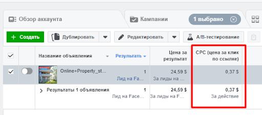 Нестандартный способ анализа эффективности рекламной кампании Лидогенерация в Facebook фото 3