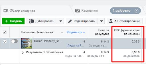Нестандартный способ анализа эффективности рекламной кампании Лидогенерация в Facebook фото 4