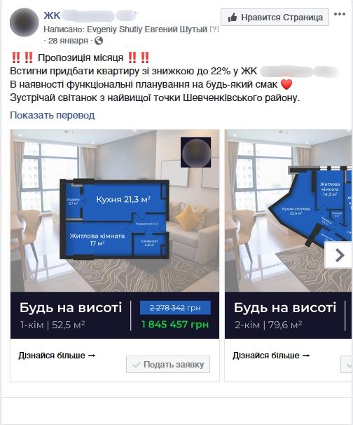 Как дробление бюджета спасет ваш рекламный аккаунт Facebook фото 5