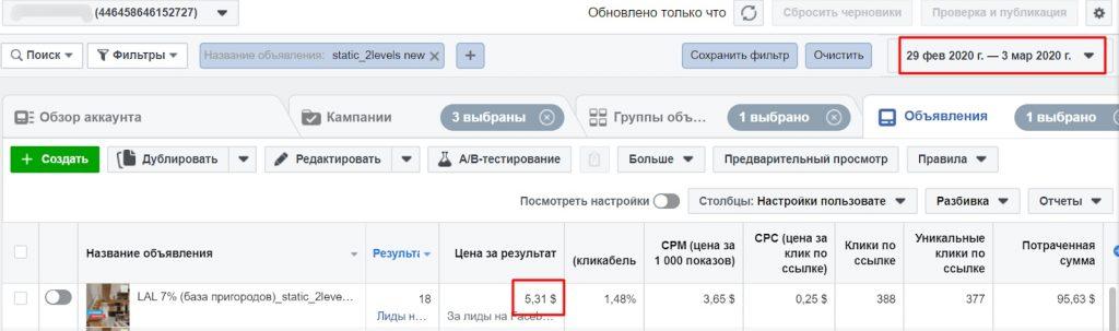 Нестандартный способ анализа эффективности рекламной кампании Лидогенерация в Facebook фото 9