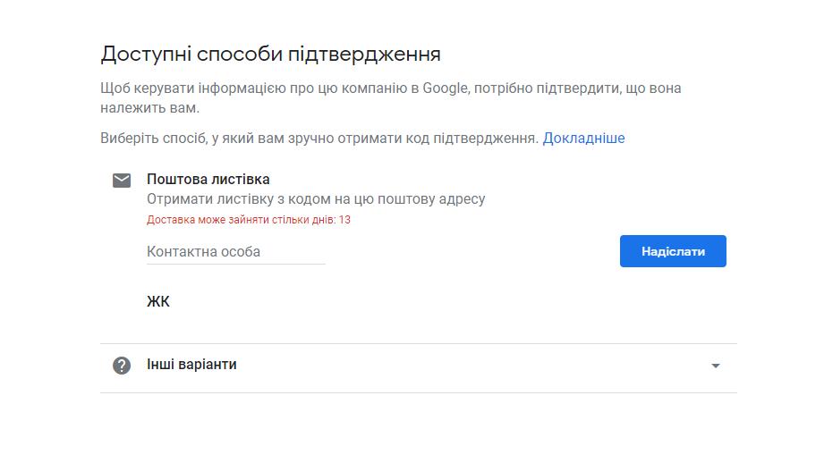 Google Мій Бізнес – інструмент, який підвищить довіру фото