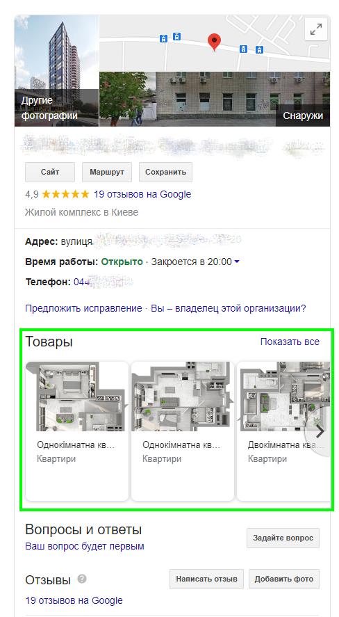 Google Мій Бізнес – інструмент, який підвищить довіру фото 4