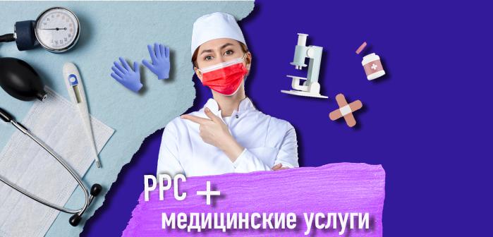 Особливості запуску контекстної реклами медичних послуг + Кейс